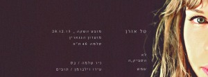 """טל אורן משיקה אלבום במוצ""""ש"""