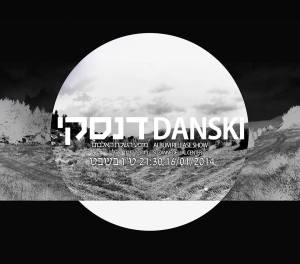 דנסקי משיק אלבום בסוזן דלאל