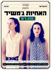 האחיות ג'מאשיד